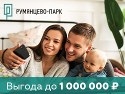 ЖК «Румянцево-Парк». Старт продаж нового корпуса Квартиры от 3,6 млн руб